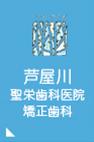 芦屋川聖栄歯科医院矯正歯科