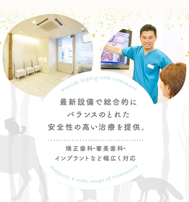 最新設備で総合的にバランスのとれた安全性の高い治療を提供。