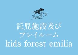 歯科医院併設 託児施設及びプレイルーム kids forest emilia