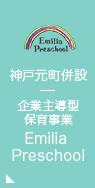 神戸・元町併設 企業主導型保育事業 Emilia Preschool