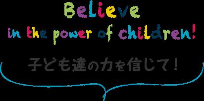 子ども達の力を信じて!