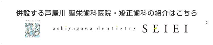 併設する芦屋川 聖栄歯科医院・矯正歯科の紹介はこちら