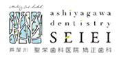 芦屋川 聖栄歯科医院矯正歯科