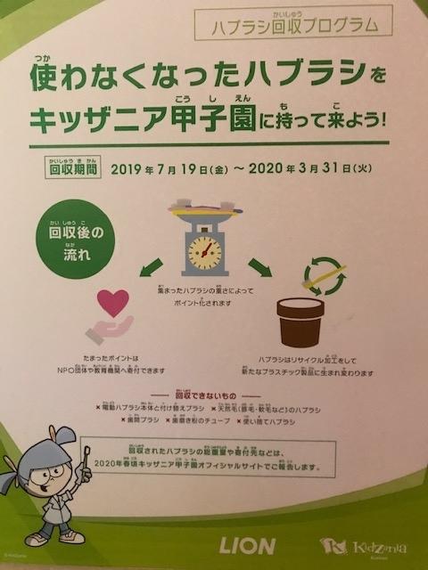 歯ブラシ回収プログラム 歯ブラシリサイクル LION
