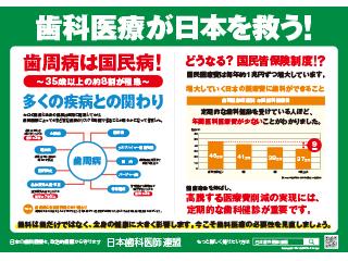 歯科医療が日本を救う!